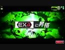 【EX4昇格】通算撃破0でACEを目指すスレ #2