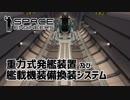 【実況】重力式発艦装置及び艦載機装備換装システム【Space Engineers】