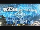 【GODforest】第93回【地域伝承編】第25回「滋賀─姉川と妹川」