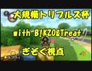 【MK8DX】大規模トリプルス杯一回戦10組 相方:B!KZO&Treat