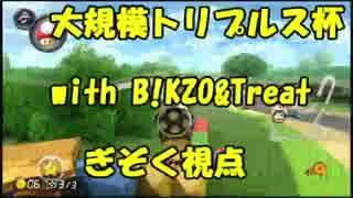 【MK8DX】大規模トリプルス杯一回戦10組