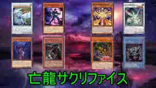 【遊戯王ADS】亡龍サクリファイス