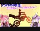 【VOICEROID実況】気分転換にバイクで爆走するぞい!(息抜きその7)