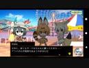 【けものフレンズ2次創作RPG】USC JAPARIPARK 紹介動画【ステージ1-2+α】