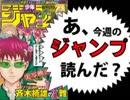 第96位:【週刊少年】あ、17年46号のジャンプ読んだ? thumbnail