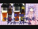 第15位:ゆかりさんがゆっくりとビールを飲む 第15話 SAMUEL ADAMS & ANCHOR STEAM BEER