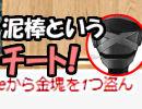 【あなろぐ部】泥棒カードを使いこなす男!お邪魔者2(02)