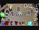 【アナログゲーム】ご近所事件物語【犯人は踊る】後編