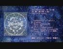 2017秋M3 CD Trailer  [SCNS-002] 「planetes/ピアノフォルテ」 【XFD】