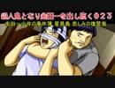 【実況】殺人鬼となり金田一を出し抜く「悲しみの復讐鬼」に挑戦Part23
