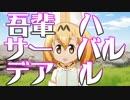 第44位:吾輩ハサーバルデアル thumbnail