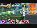 【ポケモンSM】最強実況者決定戦 ELEZY視点 part2【VS アカリョシカさん】