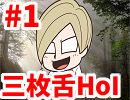 【副音声】三枚舌HoI~取材編~part1【生声解説】