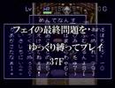 【ゆっくり実況】フェイの最終問題ゆっくり縛り37F【風来のシレン】