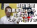 安倍総理の最終日アキバの様子と大敗を見