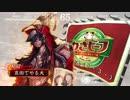 【三国志大戦】だから真田でやるお!第501話「Restart」【第2部】