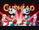【CupHead】ビックウェーブに乗りたいpart1