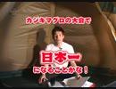 照英兄貴のゲームキャンプ !! 8