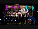 まつりのあと 一祭 福岡県柳川市「白秋祭」