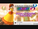 【MK8DX】VR99999デイジーお姉様とLet's run part9