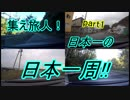 集え旅人!日本一の日本一周!! Part1~御獄山編~