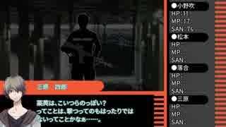 【ゆっくりTRPG】共食~第四話【CoC】