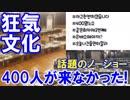 【韓国でノーショー問題が爆発】 予約した400人が誰も来なかった!