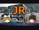 【ゆっくり】 JRを使わない旅 / part 53