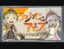 第2位:ラジオインアビス~リコとナナチの探窟ラジオ~2017年10月23日#09(終) thumbnail
