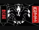 Spider_New wave