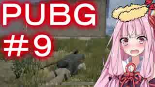 【PUBG】うちは一体誰と戦っているんや?・えびドン勝#09【VOICEROID実況】