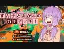 【Splatoon2】S+あかねとずん子のガチマッチ!#6【VOICEROID...