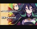 ルフランの地下迷宮と魔女ノ旅団 (PlayStation®4)× 日本一RADIO 【第2回】