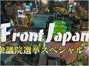 第39位:【Front Japan 桜】衆議院選挙スペシャル[桜H29/10/23]