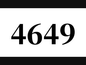 4649は素数 by Caliron その他/...