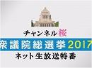 【アーカイブ】衆議院議員総選挙2017-ネット生放送特番[桜H29/10/23]