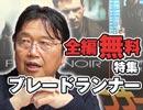 第5位:#201 岡田斗司夫ゼミ『2049公開記念!「ブレードランナー」は、35年前の「シンゴジラ」だった?!』(4.69)