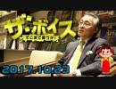 第17位:【長谷川幸洋】 ザ・ボイス 20171023 thumbnail