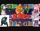 【VOICEROID実況プレイ】レッツパァーリィー!!Part5【マリオパーティ3】