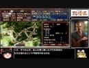 【ゆっくり実況】戦極姫 part7