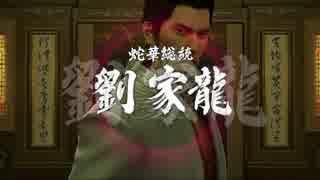 龍が如く極 EX-HARD 攻撃力ほぼ未強化で劉家龍ノーダメージ