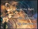 【鏡音レン】Out of the Night【オリジナル】