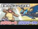 【ポケモンSM】最強実況者決定戦を全力で楽しむ! #2