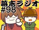 第18位:[会員専用]幕末ラジオ 第九十八回(多弁探偵SAKA実況プレイ)