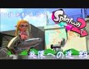 【実況】スプラトゥーン2デビューのC+雑魚がSランクを目指して【#3】