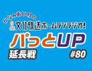 【延長戦#80】かな&あいりの文化放送ホームランラジオ! パっとUP
