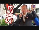 第38位:【有田芳生】氏が応援演説した候補「結果一覧」⇒ パーフェクトを達成 !!