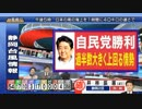 第19位:衆院選で野党を瞬殺し完全勝利した安倍晋三UC