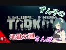 【EFT:Escape from Tarkov】ずん子の地獄の淵さんぽ#1【VOICEROID実況】