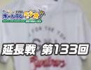 第79位:【延長戦#133】れい&ゆいの文化放送ホームランラジオ!